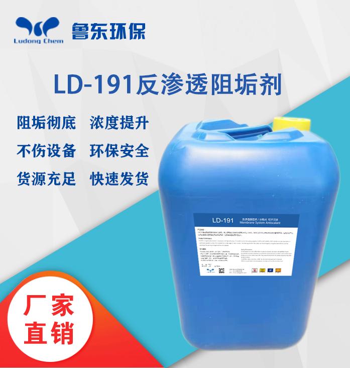反渗透阻垢剂-LD191