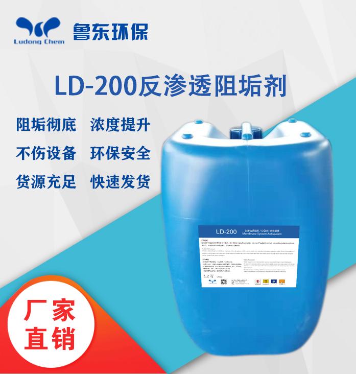 反渗透阻垢剂-LD200