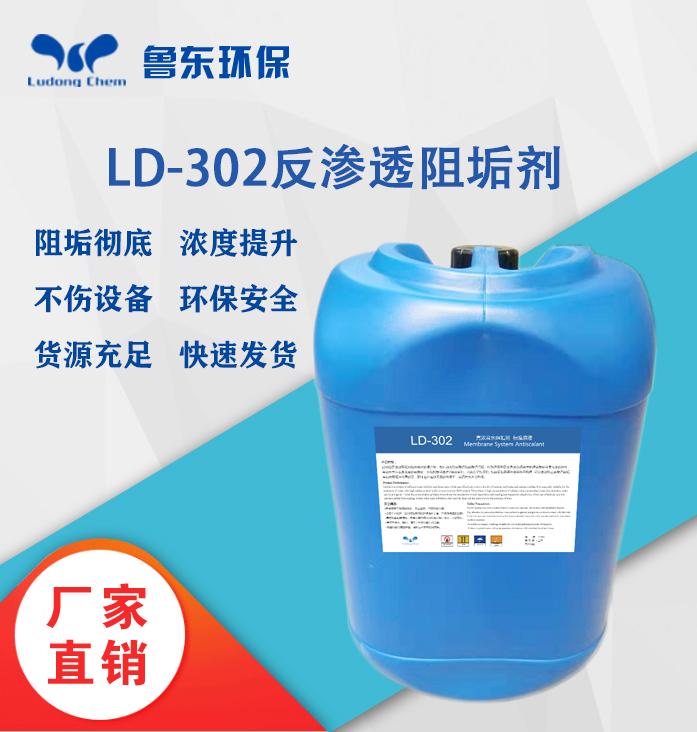 反渗透阻垢剂-LD302