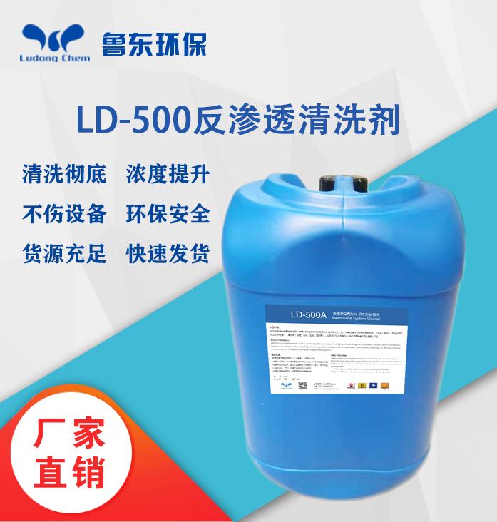 反渗透清洗剂-LD500