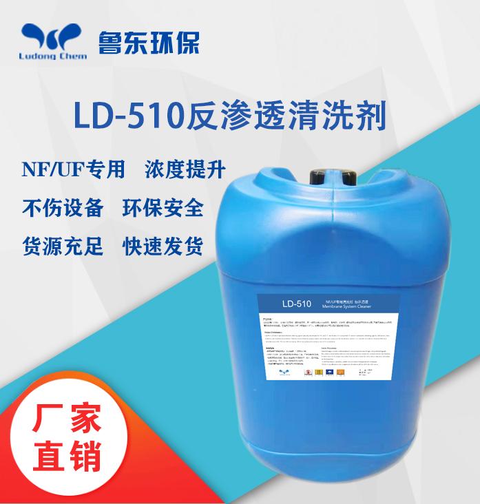 反渗透清洗剂-LD510