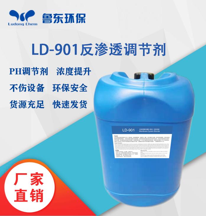 反渗透调节剂-LD901