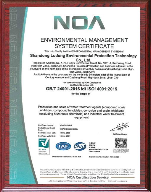 质量管理体系证书EN