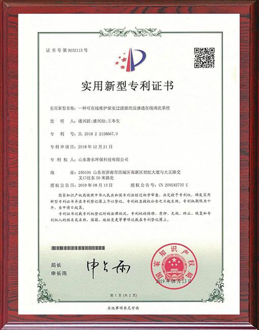 实用新型 专利证书