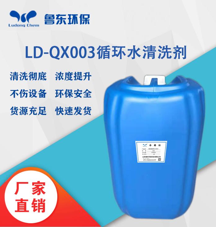 循环水清洗剂LD-QX003清洗缓蚀剂