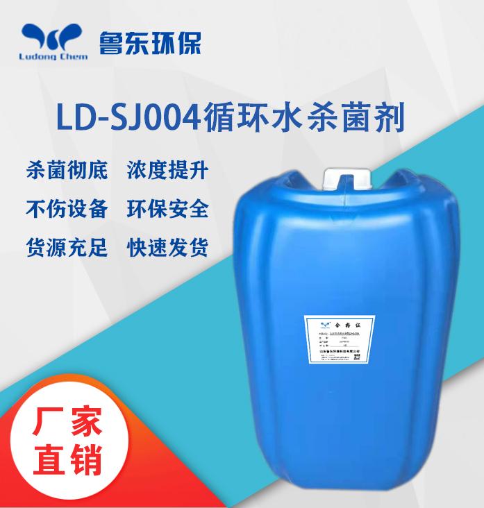 循环水杀菌剂LD-SJ004氧化型杀菌灭藻剂