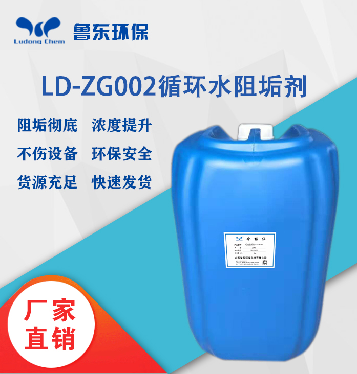 循环水阻垢剂LD-ZG002化工厂专用
