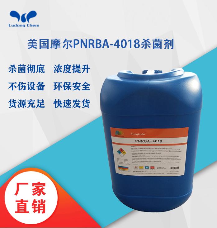 美国摩尔杀菌剂PNRBA-4018非氧化性