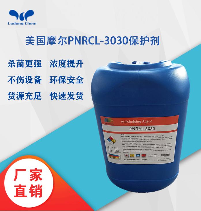 美国摩尔保护剂PNRCL-3030