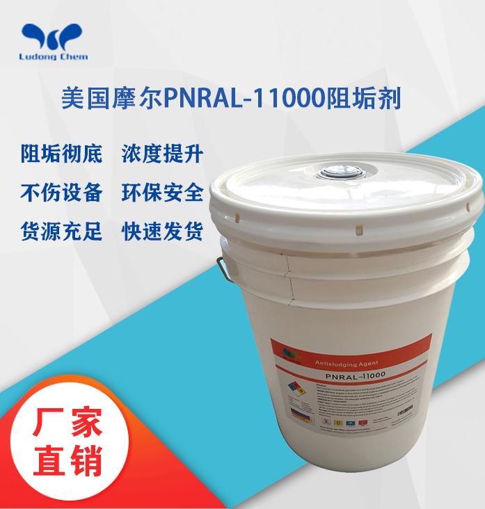 美国摩尔阻垢剂PNRAL-11000 11倍浓缩液