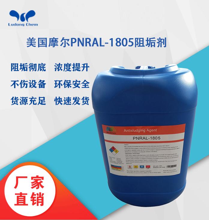 美国摩尔阻垢剂PNRAL-1805含盐海水