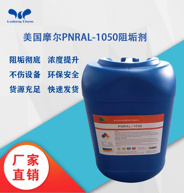 美国摩尔阻垢剂PNRAL-1050食品级